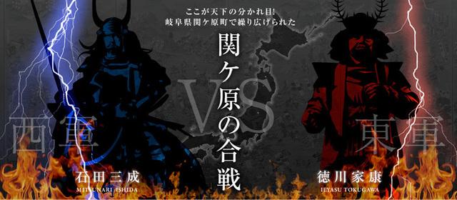 art_sekigahara_p01.jpg