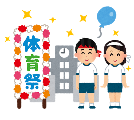 school_taiikusai.png