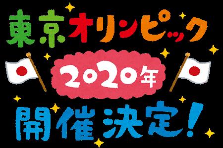 tokyo_olympic2020_kaisai.png