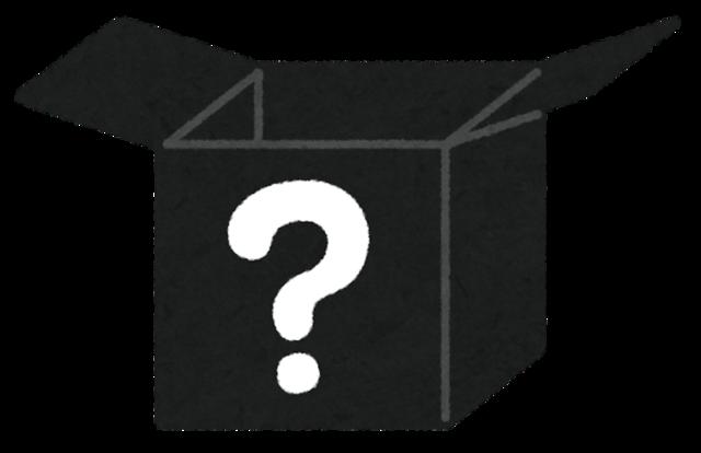 blackbox_question_open.png