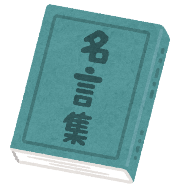 book_meigensyu.png