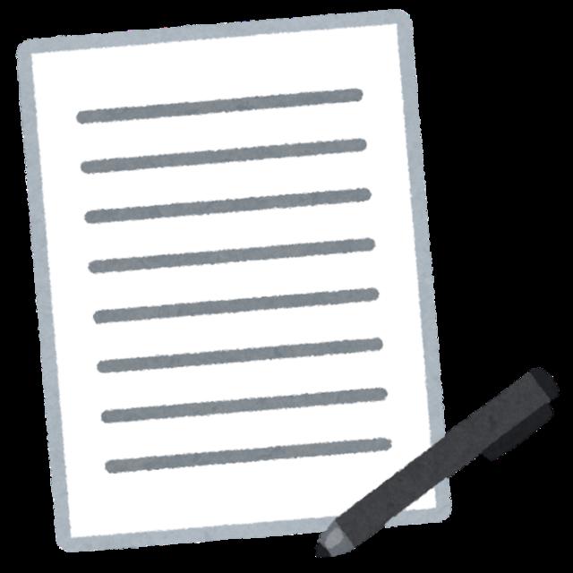 document_syorui_pen.png