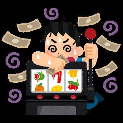 gamble_chuudoku_izonsyou.png
