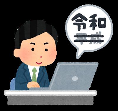 gengou_syuusei_computer_man.png