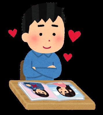 idol_koisuru_boy.png