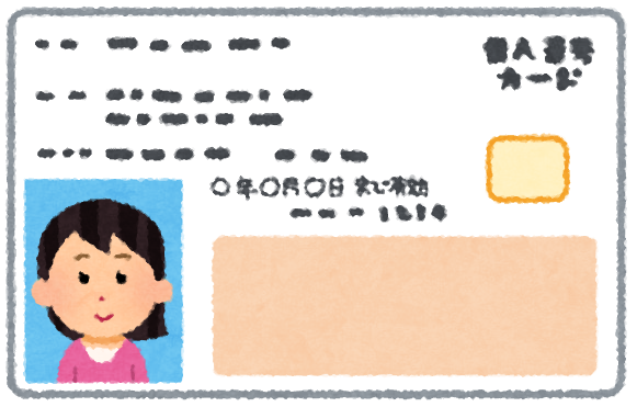 my_number_card_omote (1).png
