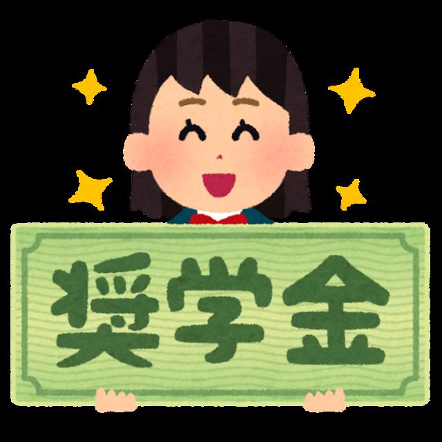 school_syougakukin_girl.png