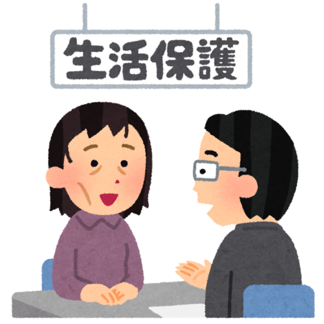 seikatsuhogo.png