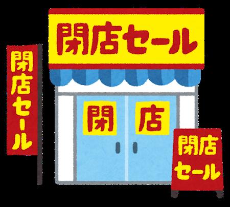 shop_heiten_sale.png