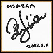 sign_shikishi.png